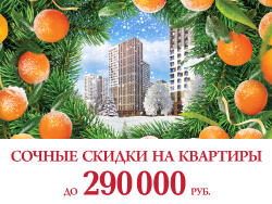 Город-парк «Первый Московский» Квартиры у леса.